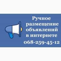 Интернет реклама. Ручное размещение объявлений в интернете