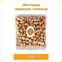 Фисташки жареные соленые 150 грамм