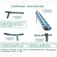 Транспортеры навозоуборочные ТСН-2Б, ТСН-3Б и ТСН-160