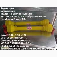 Карданные валы на сеялки СУПН-6, СУПН-8 УПС, ВЕСТА есть в Днепропетровске