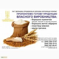 Продам борошно пшеничне, вищого, першого та другого гатунку