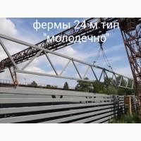 Продам металлические фермы 24 м бу