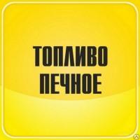 Продажа печного топлива в Украине