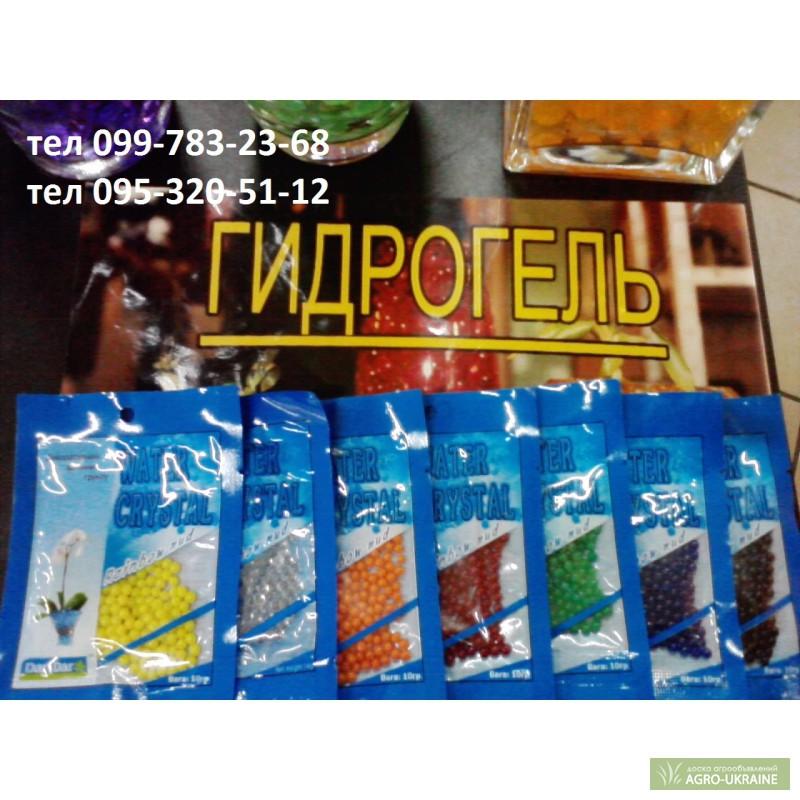 ... гидрогель для цветов мелким и крупным: agro-ukraine.com/ru/trade/m-161478/kupit-gidrogel-dlya-tsvetov...