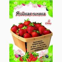 Продам клубнику урожая 2014 года