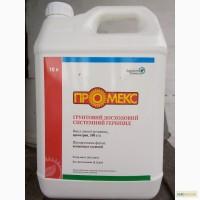 Продам гербіцид ПРОМЕКС (Прометрин)