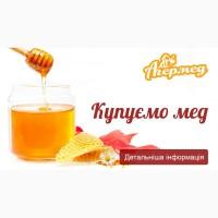 Куплю мед без антибіотика