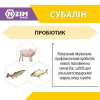 Субалін ENZIM Feeds - Пробіотик для тварин ЕНЗИМ (Україна)