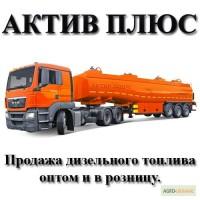 Продам дизельное топливо оптом