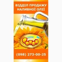 Олія соняшникова нерафінована та рафінована від виробника