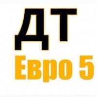 Дизельное Топливо Евро5 ОПТ от 2390 л. Доставка по всей Украине