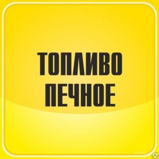 Продам котельное топливо в Запорожье