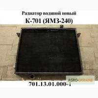 Радиатор водяной К-701 ЯМЗ-240 (701.13.01.000-1)