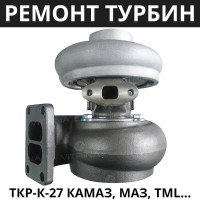Ремонт Турбокомпрессора ТКР К-27 TML, КамАЗ, МАЗ, Эталон, БАЗ-А079, TATA, I-VAN