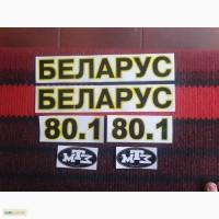 Наклейки на МТЗ 80, 82, 80.1, 82.1, 892, 920, 1025, 1221