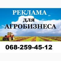 Раскрутка Агро направления на бесплатных досках объявлений Украины. Рассылка объявлений