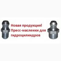 Масленка 1.2.Ц6(М8) ГОСТ 19853-74 (DIN 71412)