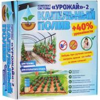 Капельный Полив Урожай 100Полностью Готовый Набор Под Ключ