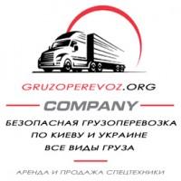Грузоперевозки по Украине - 50%