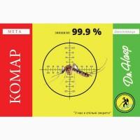 Боротьба з комарами в Києві та Київській області. Компанія Dr.Hasp