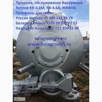 Вакуумные Котлы КВ-4.6М Ж4ФПА. Продажа, обслуживание, запчасти