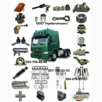 Автозапчасти для китайских грузовиков FAW