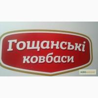 Гощанськи ковбаси