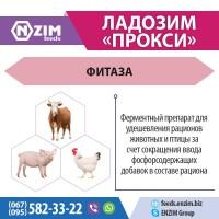 Ладозим Прокси (Фитаза) ENZIM Feeds - Ферменты для животных и птицы