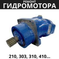 Ремонт гидромотора 210, 303, 310, 410   шлицевой вал, реверс