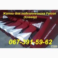 Жатка Falcon ПСП-10 (8 и 12 рядные) под любой комбайн
