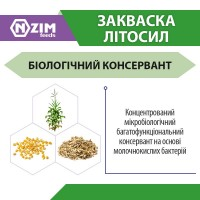 Літосил ENZIM Feeds - Консервант (закваска) для силосу, жому, сіна, вологого зерна