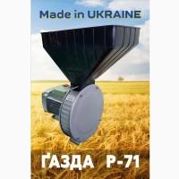Зернодробарка «ГАЗДА Р71» роторна (зерно пшениці, жита, ячменю) 1, 7 кВт