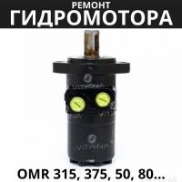 Ремонт гидромотора OMR 315, 375, 50, 80   Danfoss (Дания)