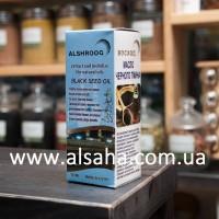 Масло черного тмина Royal AlShrooq 125 мл./300 мл