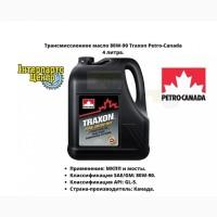 Трансмиссионное масло 80W90 Traxon Petro-Canada 4 литра