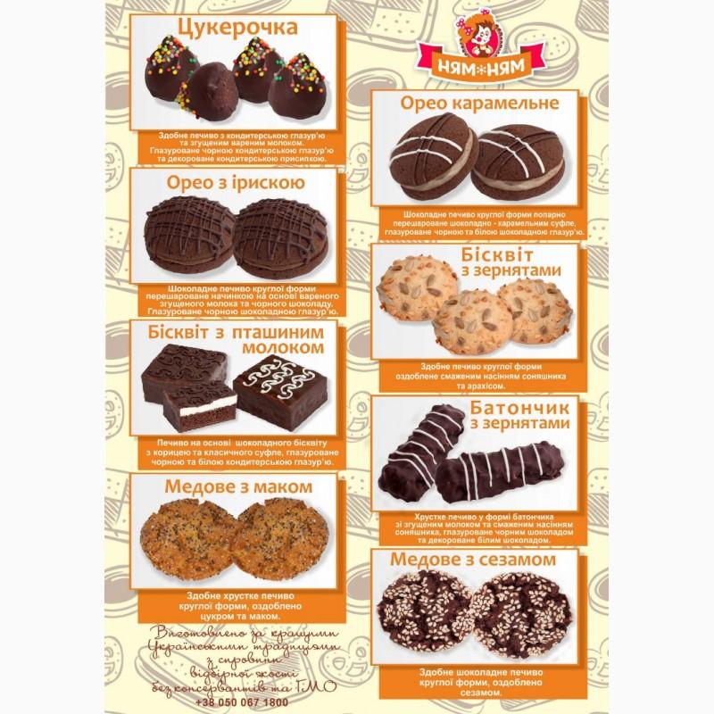 Фото 3. Печиво ням ням, печенье ням ням, печиво