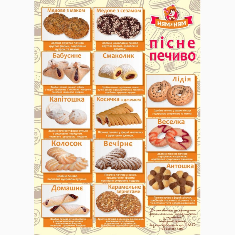 Фото 8. Печиво ням ням, печенье ням ням, печиво