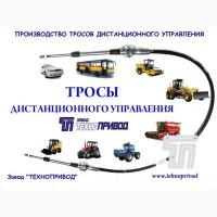 Тросы дистанционного управления :кпп, гст, газа, для комбайнов, тракторов Завод Технопривод