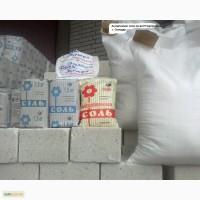 Соль в ассортименте, от производителя ГП Артемсоль