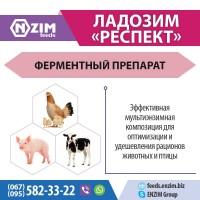 Ладозим Респект ENZIM Feeds - Ферменты для животных и птицы