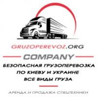 Грузоперевозки по Киеву - 50%