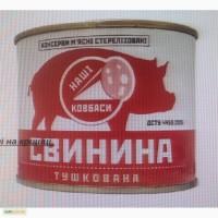 Продам тушенку из свинины 525г ж/б (опт)