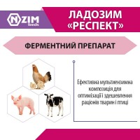 Ладозим Респект ENZIM Feeds - Ферментний препарат ЕНЗИМ (Україна)
