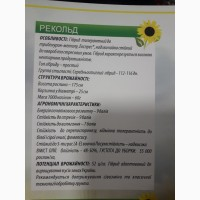 Семена подсолнечника Рекольд стандарт