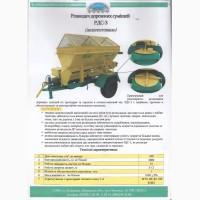 РДС-3 розкидач дорожніх сумішей