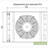 Радиатор кондиционера МТЗ (в зборе)
