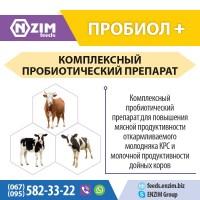 Пробиол Плюс ENZIM Feeds - Пробиотик для животных и птицы