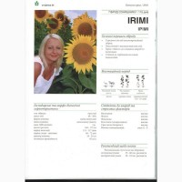 Продам семена подсолнечника IRIMI(2017, 2018)Кредитование