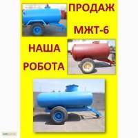 Бочка МЖТ-6 цистерна, прицеп, емкость