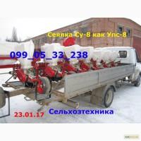 ХИТ продаж СУ-8, УПС/Веста-8 (ГИБРИД) с двухконтурным приводом Сеялка СУ-8/Вест-8/Упс 8